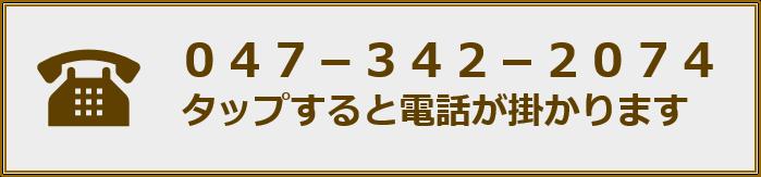 電話予約(047-342-2074)